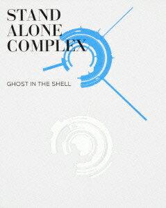 攻殻機動隊 STAND ALONE COMPLEX Blu-ray Disc BOX:SPECIAL EDITION【Blu-ray】 [ 田中敦子 ]