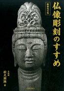新装改訂版 仏像彫刻のすすめ