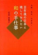 【謝恩価格本】百年後の日本に残しておきたい 和の手仕事