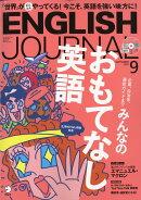 ENGLISH JOURNAL (イングリッシュジャーナル) 2017年 09月号 [雑誌]