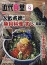近代食堂 2017年 09月号 [雑誌]