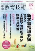 総合教育技術 2017年 09月号 [雑誌]