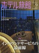 月刊 ホテル旅館 2017年 09月号 [雑誌]