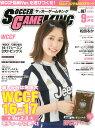 サッカーゲームキング 2017年 09月号 [雑誌]
