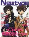 Newtype (ニュータイプ) 2017年 09月号 [雑誌]
