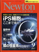 Newton (ニュートン) 2017年 09月号 [雑誌]