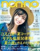 non・no(ノンノ) 2017年 09月号 [雑誌]