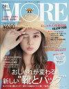 付録なし版MORE (モア) 2017年 09月号 [雑誌]
