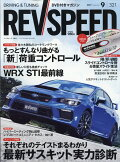 REV SPEED (レブスピード) 2017年 09月号 [雑誌]