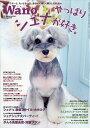 wan (ワン) 2017年 09月号 [雑誌]
