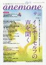 anemone (アネモネ) 2017年 09月号 [雑誌]