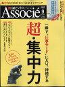 日経ビジネス Associe (アソシエ) 2017年 09月号 [雑誌]