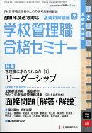 別冊 教職研修 2017年 09月号 [雑誌]