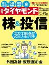 週刊ダイヤモンド 2017年 9/23 号 [雑誌] (株&投信 超理解)