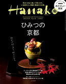 Hanako (ハナコ) 2017年 9/28号 [雑誌]