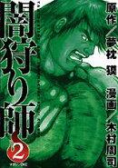 闇狩り師(2)