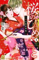 桜のひめごと 〜裏吉原恋事変〜(1)