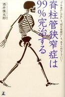 脊柱管狭窄症は99%完治する