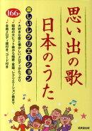 思い出の歌日本のうた