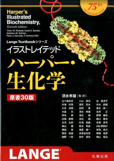 イラストレイテッド ハーパー・生化学原書30版 (Lange Textbookシリーズ) [ ハロルド・アンソニー・ハーパー ]