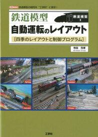 鉄道模型自動運転のレイアウト [四季のレイアウトと制御プログラム] (I/O BOOKS 鉄道模型 3) [ 寺田充孝 ]