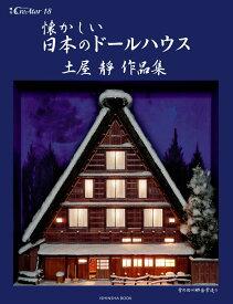 懐かしい日本のドールハウス 土屋靜作品集 (増刊CreAtor 18) [ 土屋 靜 ]