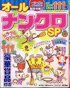 オールナンクロSP (スペシャル) 2017年 09月号 [雑誌]