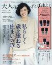 大人のおしゃれ手帖 2017年 09月号 [雑誌]