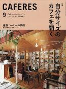 Cafe & Restaurant (カフェ アンド レストラン) 2017年 09月号 [雑誌]