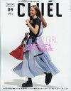CLUEL 2017年 09月号 [雑誌]