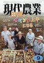 現代農業 2017年 09月号 [雑誌]