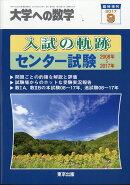 大学への数学増刊 入試の軌跡/センター試験 2017年 09月号 [雑誌]