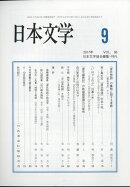 日本文学 2017年 09月号 [雑誌]
