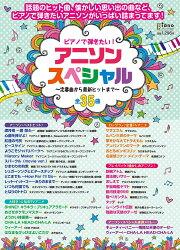 月刊ピアノ 2017年9月号増刊 月刊ピアノプレゼンツ ピアノで弾きたい! アニソン・スペシャル〜定番曲から最新ヒッ…