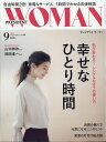 PRESIDENT WOMAN(プレジデント ウーマン) 2017年 09月号 [雑誌]