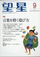 望星 2017年 09月号 [雑誌]