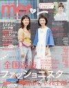 mer (メル) 2017年 09月号 [雑誌]