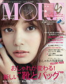 MORE (モア) 2017年 09月号 [雑誌]