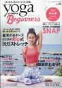 ヨガジャーナル Beginners (ビギナーズ) vol.2 2017年 09月号 [雑誌]