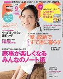 ESSE (エッセ) 2017年 09月号 [雑誌]