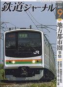 鉄道ジャーナル 2017年 09月号 [雑誌]