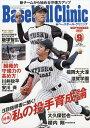 Baseball Clinic (ベースボール・クリニック) 2017年 09月号 [雑誌]