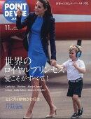 POINT DE VUE JAPON (ポアン・ド・ヴュ・ジャポン) 2017年 09月号 [雑誌]