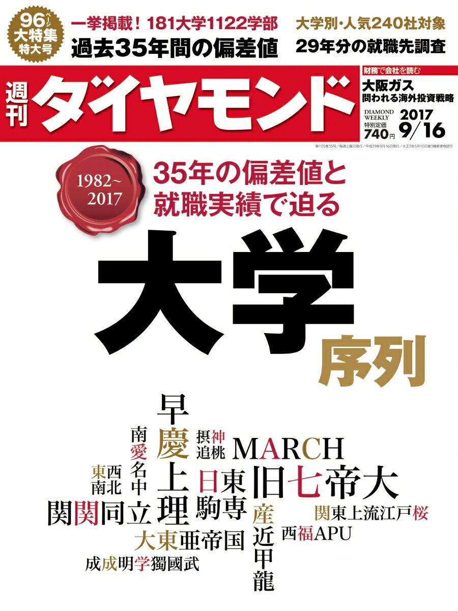 週刊ダイヤモンド 2017年 9/16 号 [雑誌](1982〜2017大学序列)