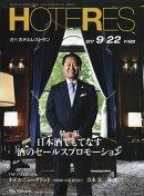週刊 HOTERES (ホテレス) 2017年 9/22号 [雑誌]