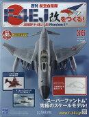 週刊 航空自衛隊F-4EJ改をつくる! 2017年 9/27号 [雑誌]