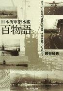 日本海軍潜水艦百物語