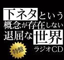 TVアニメ「下ネタという概念が存在しない退屈な世界」ラジオCD 特盤