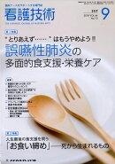 看護技術 2018年 09月号 [雑誌]
