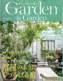ガーデン & ガーデン 2018年 09月号 [雑誌]